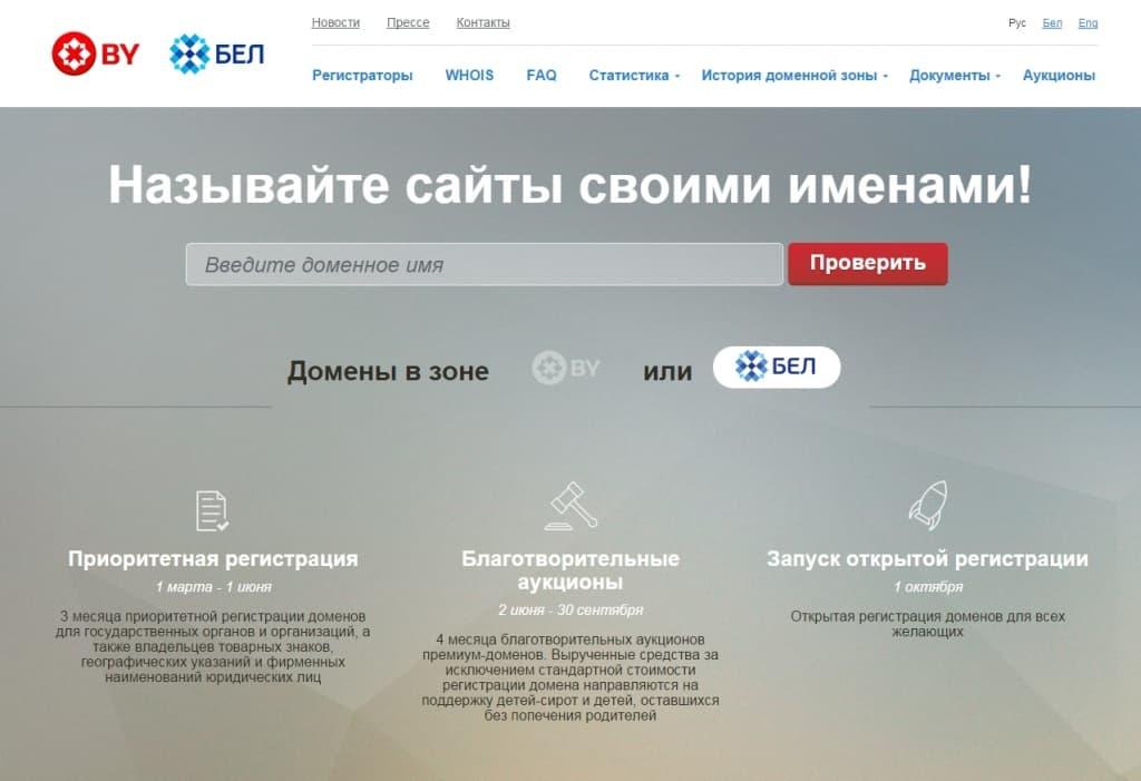 Создание сайтов для белоруского домена как сделать подобие генплана на сайт