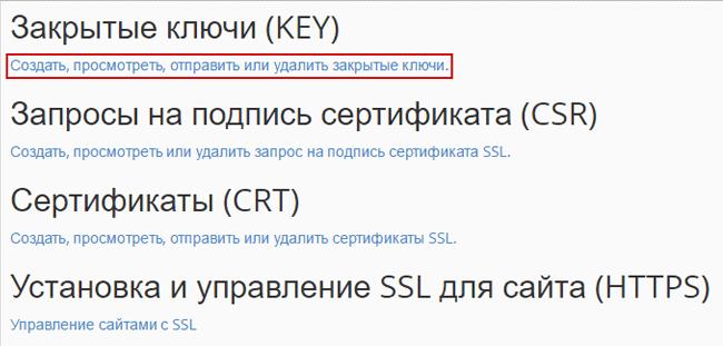 Всё что нужно знать про SSL-сертификат - …
